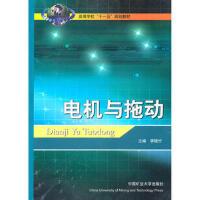 【正版二手书9成新左右】电机与拖动 李晓竹 中国矿业大学出版社