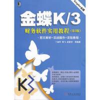 【正版二手书9成新左右】金蝶K/3财务软件实用教程 第2版 丁淑芹 等 机械工业出版社