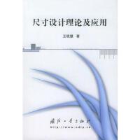 【旧书二手书9成新】尺寸设计理论及应用 王晓慧 9787118035414 国防工业出版社