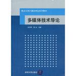 【旧书二手书9成新】多媒体技术导论(重点大学计算机专业系列教材) 张乐君,国林著 9787302231288 清华大学
