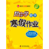 帮你学数学寒假作业小学五年级(北京版)1-1 《帮你学数学寒假作业》编写组著 9787110088487 科学普及出版