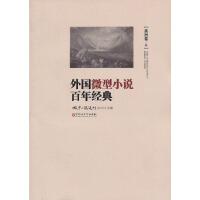 外国微型小说百年经典・美洲卷・3(电子书)