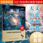 追星-中国科普图书大奖图书典藏书系