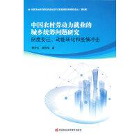 中国农村劳动力就业的城乡统筹问题研究―制度变迁、动能转化和疫情冲击