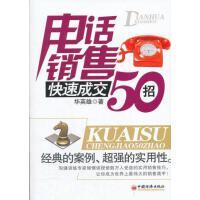【正版包邮二手9成新】销售快速成交50招 华英雄 中国经济出版社 9787513612562