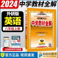 中学教材全解八年级上册英语教材解读外研版 2021新版薛金星