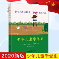 少年儿童学党史(2020)中国共产党历史青少年爱国主义教育书籍