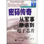 密码传奇:从军事隐语到电子芯片 鲁道夫・基彭哈恩(Rudolf Kippenhahn),邓白桦 上海译文出版社 978