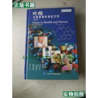 【二手9成新】叶酸对健康和疾病的作用(第2版)LynnB.Bail北京大学医学出版社
