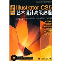 二十一世纪艺术精品课程规划教材-最新Illustrator cs5中文版艺术设计高级教程(1cd)