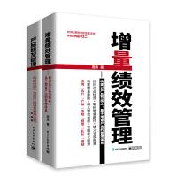 产品研发管理+增量绩效管理(套装共2册)