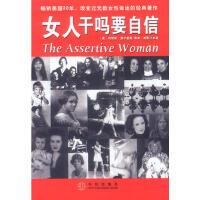 【正版二手书9成新左右】女人干吗要自信 [美]费尔普斯,边国英 中信出版社