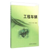 【正版二手书9成新左右】工程车辆 张强,刘树伟 北京理工大学出版社