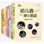幼儿园教师用书8册 幼儿园教育活动指导书 幼儿教师培训用书 幼儿园亲子活动幼儿游戏教师用书 幼儿园课程设计书籍 幼儿园