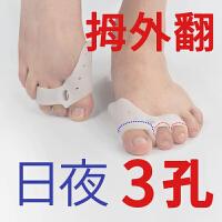 拇外翻鞋垫高跟足尖磨脚保护防痛矫正成人儿童脚型矫形硅胶脚趾套