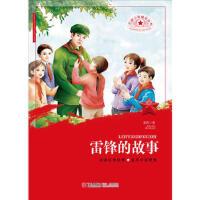 【旧书二手书9成新】红色少年励志丛书 雷锋的故事 艾丹 9787543694064 青岛出版社