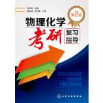 物理化学考研复习指导(李志伟)(第2版),李志伟,化学工业出版社,9787122224101