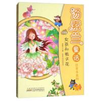 女孩和栀子花/汤素兰童话注音本系列,汤素兰,安徽少年儿童出版社,9787539797243