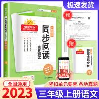 阳光同学同步阅读素养测试三年级上册语文部编人教版2021版