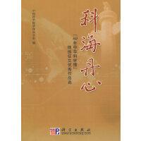 """科海丹心――""""60年中华科学情""""网络征文优秀作品选"""