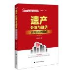 法律进社区丛书 遗产处置与继承实用法律指南  刘知函主编