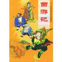 西游记――中国古典文学名著精绘