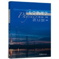 大学物理学 第2版 中册 白丽华 庄良 葛永华 高等教育出版社