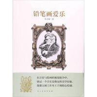 铅笔画爱乐 王立翔 人民美术出版社