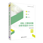 UML2面向对象分析与设计(第2版)/谭火彬,谭火彬 著,清华大学出版社【正版书籍 质量保证 放心购】