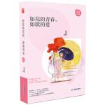 如花的青春,如歌的爱,秦湄毳,江西教育出版社【质量保障放心购买】