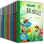 新阅读 小学新课标阅读精品书系 小王子 昆虫记等10本 彩绘注音版 儿童读物 小学生课外书读物 6-8岁