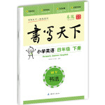 小学英语四年级下册字帖WY外研版三起 书写天下米骏硬笔书法