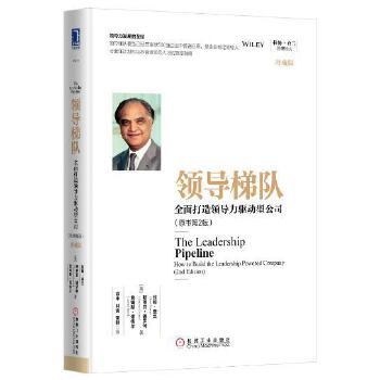 领导梯队:全面打造领导力驱动型公司(原书第2版)(珍藏版)(团购,请致电400-106-6666转6) 领导力发展的圣经,领导梯队模型已经在全球500强企业中普遍应用,是企业制定领导人才继任计划和培养各级领导人才的路径指南