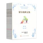 蒙台梭利文集(全五卷)
