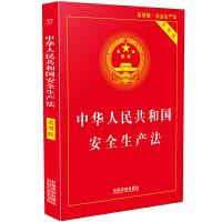 中华人民共和国安全生产法・实用版(2018最新版)