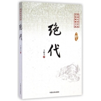 ***代/中国专业作家小说典藏文库