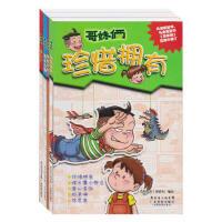 哥妹俩漫画故事4册 妈妈辛苦了 珍惜拥有 拔牙记 班长与我 中文版 手绘版漫画 画工精湛 人物鲜活