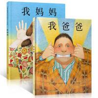 我爸爸 我妈妈 绘本正版 0-3-4-6周岁全2册套装儿童宝宝睡前故事书启蒙亲子早教情商成长图书读物