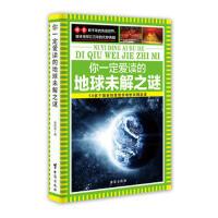 【正版二手书9成新左右】你爱读的地球未解之谜 美狄亚 台海出版社