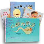儿童性教育绘本4册小鸡鸡的故事 乳房的故事 小威向前冲绘本 生命的故事:为什么我没有小鸡鸡