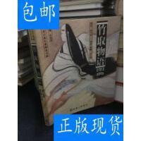 [二手旧书9成新]竹取物语图典 /[日]无名氏 上海三联书店