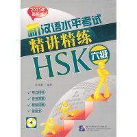 新汉语水平考试精讲精练 HSK 六级(含1MP3)