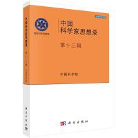 中国科学家思想录・第十三辑