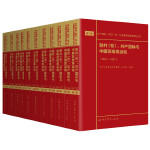 联共(布)、共产国际与中国苏维埃运动(1927―1937)第7―17卷