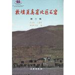 敦煌莫高窟北区石窟(第三卷)