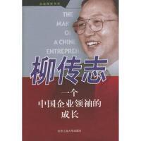 【正版二手书9成新左右】柳传志--一个中国企业的成长 于绍乐,卢怀谦 北京工业大学出版社