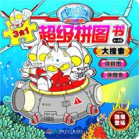 咸蛋超人超级拼图书,无 著作 广州炫飞动漫科技有限公司 编者,湖南少年儿童出版社