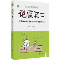 说医不二:懒兔子漫话中医 懒兔子 北京联合出版公司