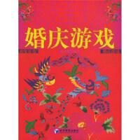 【无忧购】婚庆游戏 宿春礼 经济管理出版社 9787802074583