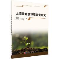 土壤重金属环境容量研究